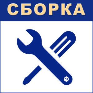СБОРКА